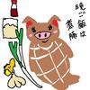 しょうゆ煮豚(20171025_08)