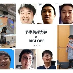 【多摩美術大学 × BIGLOBE vol.2】学生の構想発表を見て、社員はどう感じた?本音トークで語る座談会を開催