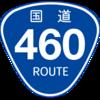 No.014 国道460号