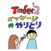 Tinder状況報告、メッセージのやり取り