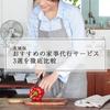 【茨城版】おすすめの家事代行サービス3選を徹底比較してみた