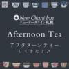 【札幌】ニューオータニインでハロウィンアフタヌーンティー(Go To Eat利用/お得な予約方法)