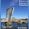 四日市ジャズジャーナル4月号 Yokkaichi Jazz Journal vol.8