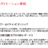 【続報】XM、7月も100%ボーナスを継続!