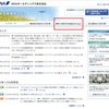 ANA株主専用サイトから機体工場見学を申し込んでみた!