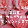 本日23:59〆切!!【プレゼント第4弾】オーガニックコスメ差し上げます!!