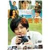 二宮和也主演  \浅田家!/Blu-ray&DVD   3/17に発売決定 予約開始