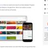 Google Team Drives登場
