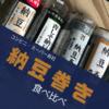 コンビニ・スーパー各社納豆巻き食べ比べ(最終更新日:2018年10月19日)随時更新