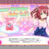 【スクフェス】ルビィちゃん誕生日記念!ガチャ結果