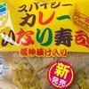 ファミリーマートの「スパイシーカレーいなり寿司」の巻【福神漬け入り】