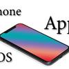 【Apple】iOS 14.5が近日中にリリース。ターゲティング広告が終焉を迎えるかもしれない話【iPhone】