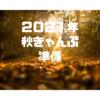 秋キャンプ準備について(2021年)