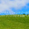 【ゲームBGM】ファイナルファンタジー8(FF8)のサウンドトラックで好きな曲ベスト10
