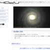 授業で使えるかも?:国立天文台4次元デジタル宇宙(4D2U)プロジェクト