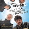 映画『ロープ/戦場の生命線』(映画10本目)