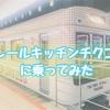 【福岡】レールキッチンチクゴに乗ってみた