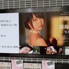 戸田真琴さん 写真展 渋谷ギャラリールデコ 6月10日(日)