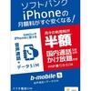 ソフトバンク格安SIMついに詳細発表!iPhone5もそのまま使える、5分かけ放題がついて1GB2450円