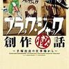 「ブラック・ジャック創作秘話〜手塚治虫の仕事場から〜」(宮﨑克・吉本浩二)