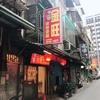 【台湾旅行】台北 ここのチャーハン美味しいから食べてきて!!炒飯推し。