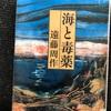 『海と毒薬』遠藤周作