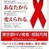 Tの前はSでしょう・・・ということでとりあえず明日から6月 エイズと社会ウェブ版270