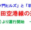 #694 祝!虎ノ門ヒルズ〜羽田線開設 勝どきの空港アクセス主力ルートに? 高速バス、2020年12月16日