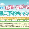 事前予約で外貨両替レートが割引になるキャンペーン@関西国際空港