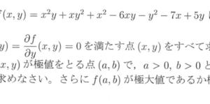 平成29年東京農工大学編入試験問題解答 数学 問題1:極値問題