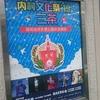『内村文化祭'19三茶』に行ってきました! 感想