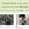 2017年11月12日(日)「Eiwado Music Live vol.4 Long Brunch with 露木達也」 を開催します(イベント終了報告追記)