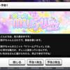 デレステ次回のイベント・楽曲「ギュッとMilky Way」! まゆちゃんと日菜子ちゃんによる「ドリームアウェイ」の出番です!