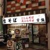 京都・生そば 常盤