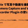 Bubble で写真や動画を撮影できる Camera Capture and Video Recorder Plugin の使い方