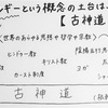 第九十七段 【古神道とは何か?(古神道と神道の違い)】