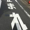 通学路で漢字読み取りゲーム