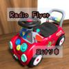 RADIO FLYER(ラジオフライヤー)の「足けり車」買った