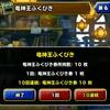 level.205【雑談・ガチャ】今週の竜神王ガチャ&あれこれ