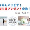 【46】誕生日プレゼント企画、抽選会ライブ配信日程のお知らせ