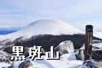 ガトーショコラ(浅間山)を眺めに「黒斑山」で雪山ハイキング