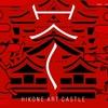 彦根城でアートフェスティバル、HIKONE ART CASTLE 2017を開催 世界で活躍する著名アーティストが一堂に会する 「国宝・彦根城築城410年祭」×アート