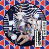 sasanoji電台、本日の1曲は慢慢說樂團『雨討厭下天』。