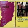 ★三浦哲郎も川上宗薫もコバルト・シリーズに書いていた。
