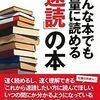 【書評】どんな本でも大量に読める「速読」の本