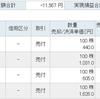 2.4~2.8の株トレード記録