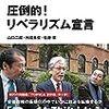 圧倒的!リベラリズム宣言で日本のリベラルの現状について考えた