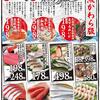 企画 メインテーマ お魚かわら版 エコス 11月17日号