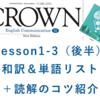 CROWN3 LESSON1-3(後半) 和訳と答え 単語リストや本文解説、解答など授業の予復習の為のページ