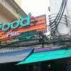 【バンコクコスパ飯⑨】手軽に屋台飯を食べたいならここに行くべき!!!フードプラスはコスパも立地も最強だった!!!